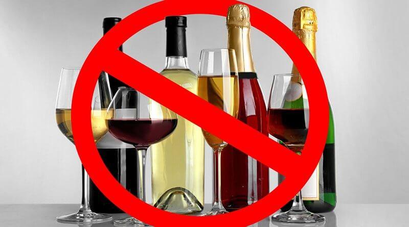 Ограничение в потреблении алкоголя